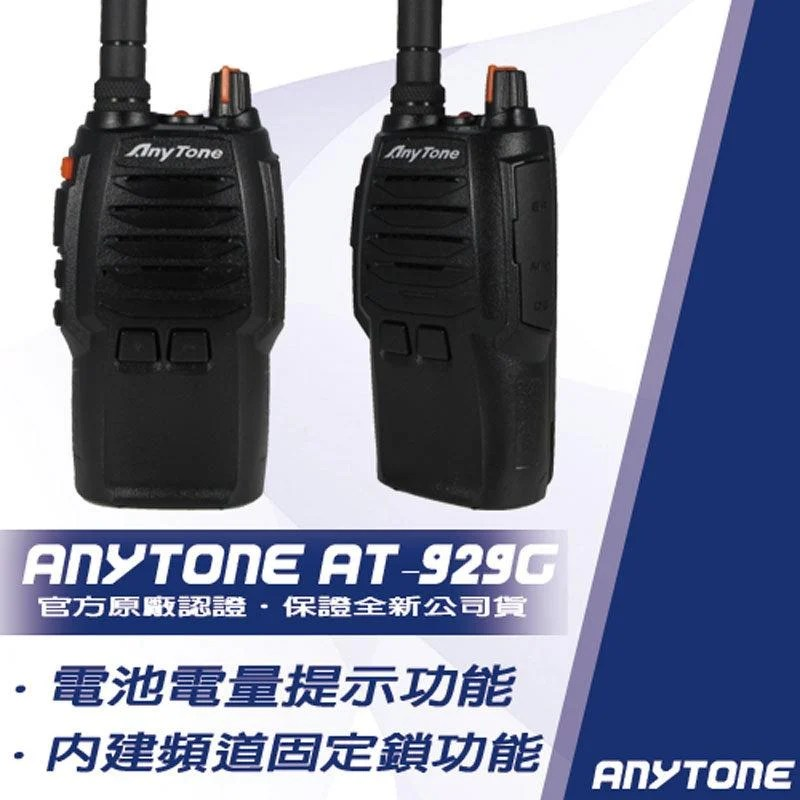 [嘉成無線] AnyTone AT-929G 餐廳 飯店推薦款 無線電對講機 體積小訊號強 (單隻入) - 露天拍賣