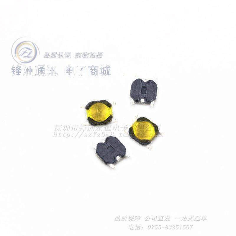 薄膜開關 4*4*0.8mm 輕觸開關 貼片 按鍵 進口彈片 (20個) 194-04616 - 露天拍賣