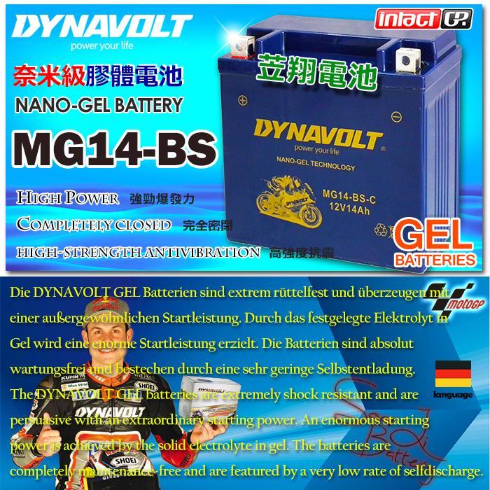 ☼ 臺中苙翔電池 藍騎士 奈米膠體電池 MG14-BS 二倍壽命低自放電高啟動力震力YTX14-BS GTX14-BS - 露天拍賣