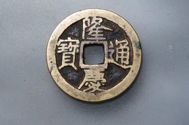 明 隆慶通寶25mm - 露天拍賣