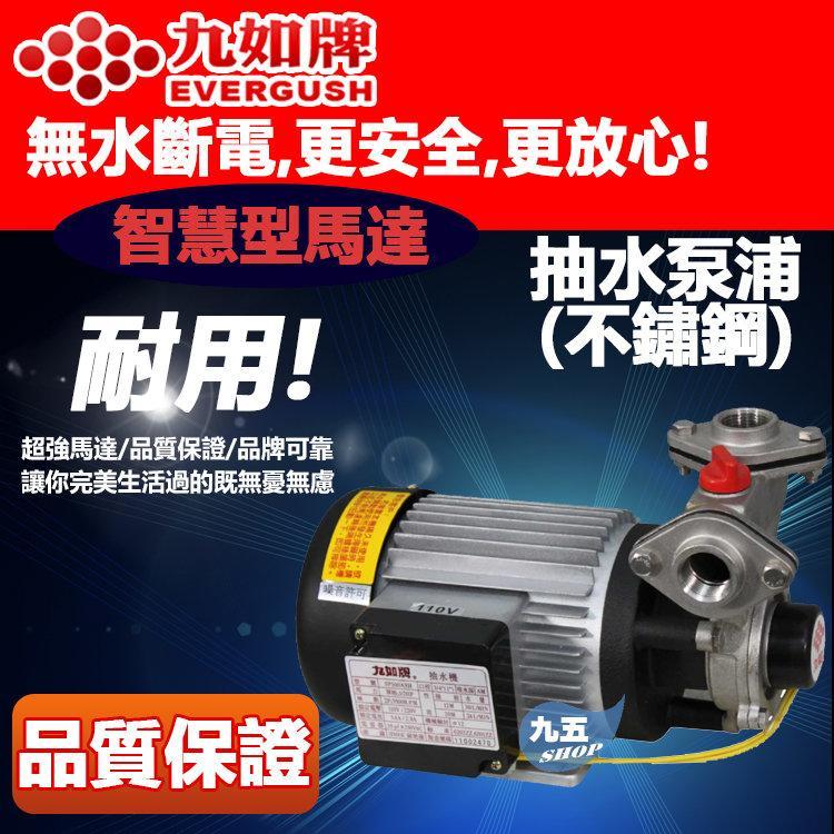 九如牌 SP500ASH (1/2HP)抽水機/抽水馬達/抽水泵浦 附溫控開關 不鏽鋼抽水泵110V/220V通用 - 露天拍賣