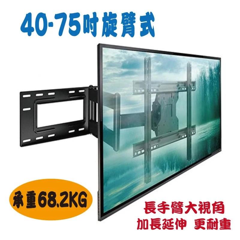 【晶館數位】(FB-760L) 40吋~75吋 液晶電視壁掛架 拉伸旋轉 長手臂長距離 側轉 - 露天拍賣