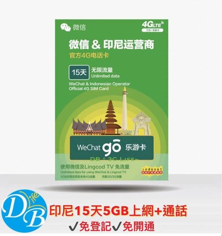 免登記! 4G【印尼 15天 5GB 上網 + 通話 卡】峇里島 巴里島 泗水 雅加達 印尼上網 卡 熱點 DB 3C - 露天拍賣