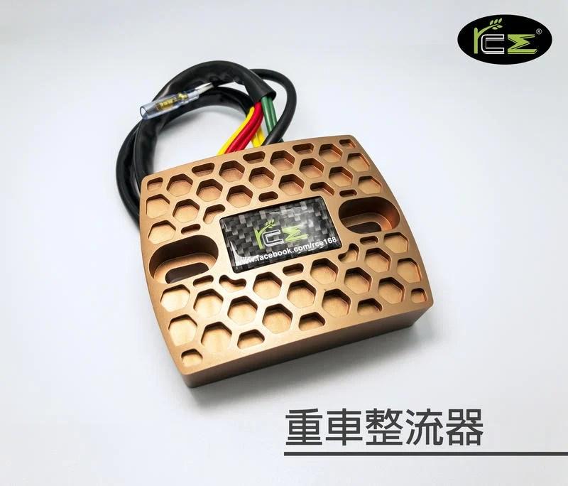 【RCE】 重車鍛造整流器 - 露天拍賣