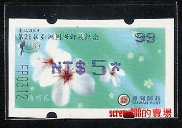 資紀008 臺北2008第21屆亞洲國際郵展紀念郵資票 臺灣郵政油桐花郵資票 藍色面額 - 露天拍賣