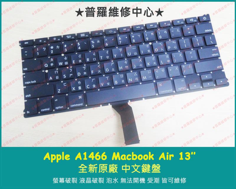 ★普羅維修中心★ 新北/高雄 Apple Macbook air 13