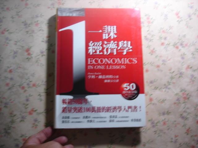 【2洲】《一課經濟學-經濟趨勢14》ISBN:9867889282│經濟新潮社│亨利‧赫茲利特│七成新 - 露天拍賣