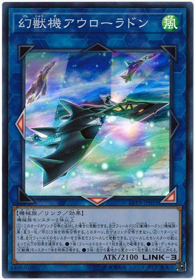【樂遊wow】LVP3-JP051 幻獸機 極光龍 (亮面) - 露天拍賣