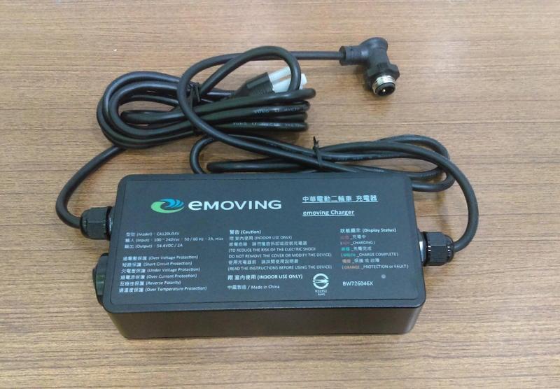 中華電動車 e-moving 原廠充電器-電動自行車用 - 露天拍賣