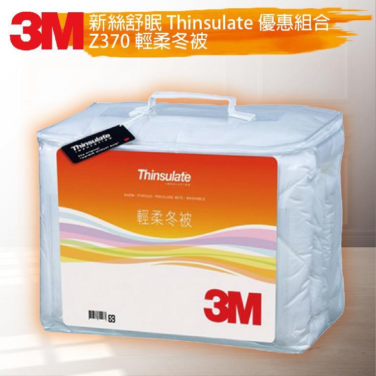 3M 新絲舒眠 Z370 輕柔冬被 標準雙人 可水洗 保暖 透氣 厚冬被 棉被 - 露天拍賣
