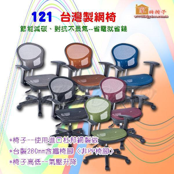 121 【家的椅子- 臺灣製網椅】 醫師椅 電腦椅 辦公椅 工作椅..到付免運 - 露天拍賣