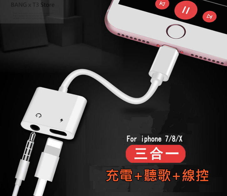 BANG 蘋果轉接頭lightning轉3.5mm 接頭 耳機轉接線 音頻充電二合一雙線控【HY45】 - 露天拍賣