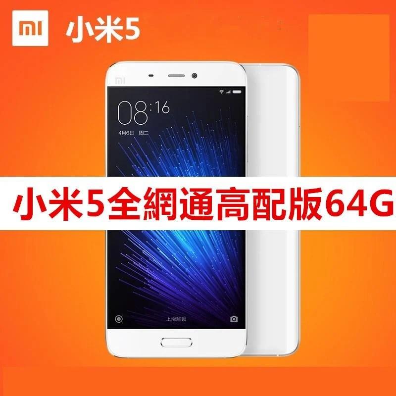 小米5高配版64G MIUI 5.15吋螢幕/雙卡雙待/1600萬畫素/指紋辨識 - 露天拍賣