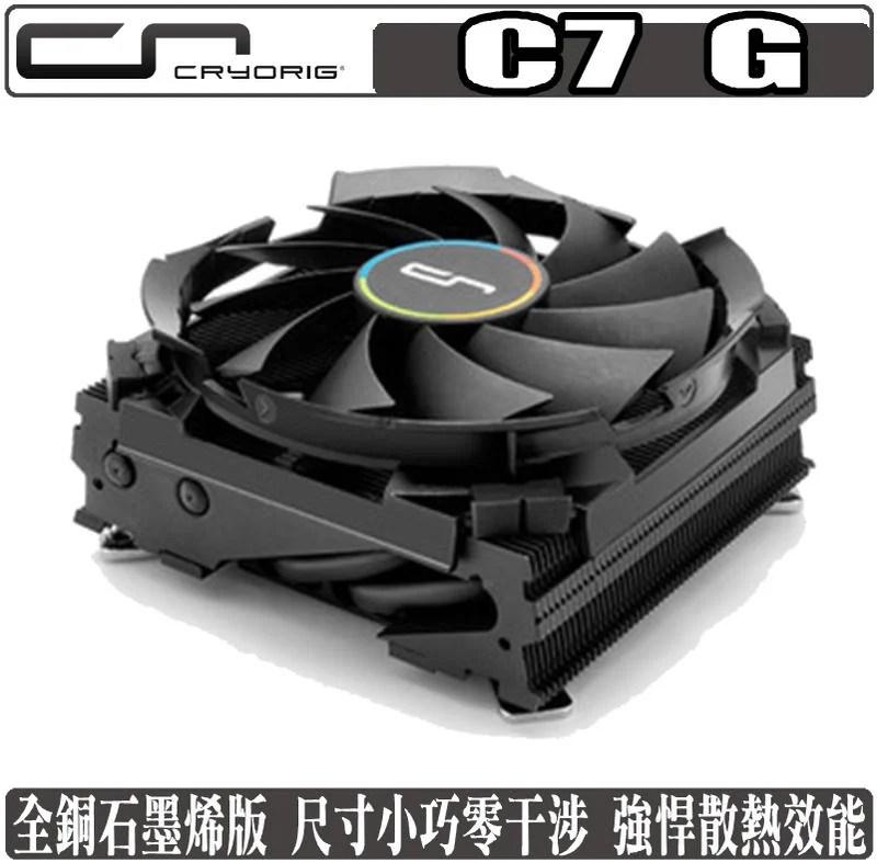 [地瓜球@] 快睿 CRYORIG C7 G CPU 散熱器 全銅 石墨烯 下吹式 ITX - 露天拍賣