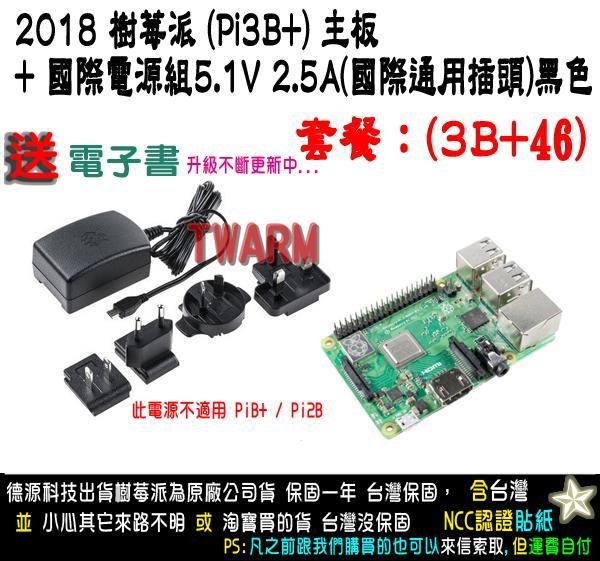 《德源科技》(3BP46)Raspberry Pi 3 B+ 樹莓派 板 加 2.5A電源組(國際通用插頭)黑色 加贈品 - 露天拍賣
