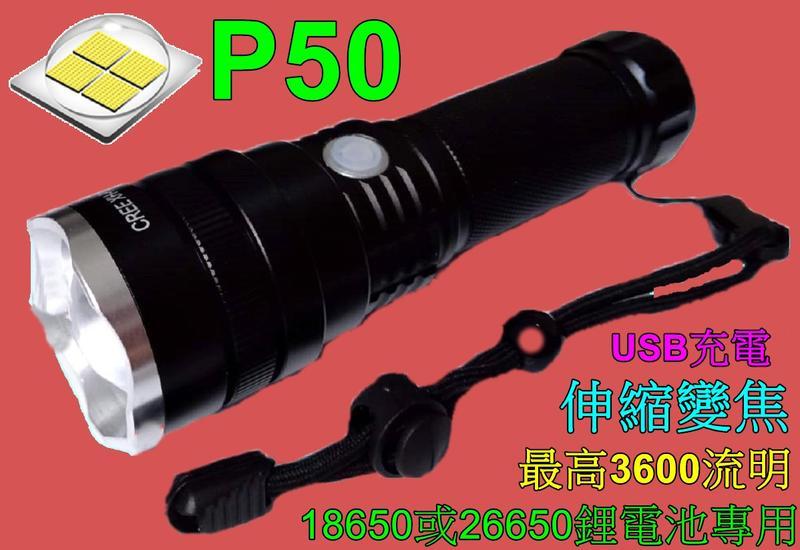 雷神四號XH-P50伸縮變焦手電筒.登山露營釣魚巡田採筍維修的好幫手雲火科技 | 露天拍賣