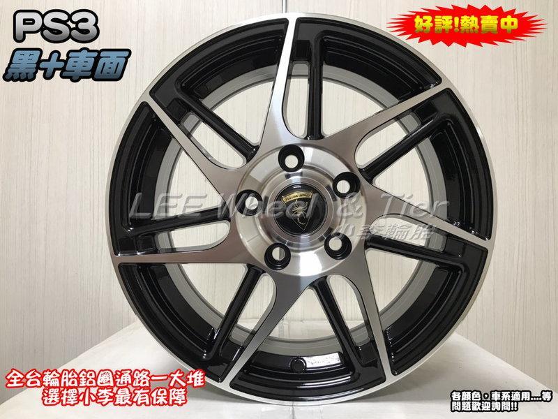 【 桃園 小李輪胎 】 PS3 15吋5孔100 全新鋁圈 豐田 速霸陸 福斯 Skoda AUDI   露天拍賣