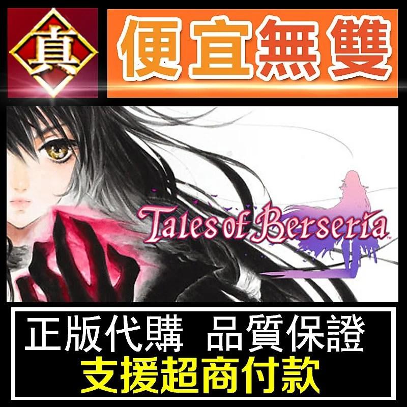 [真便宜無雙]STEAM 時空幻境 緋夜傳奇 Tales of Berseria PC 電腦版 - 露天拍賣