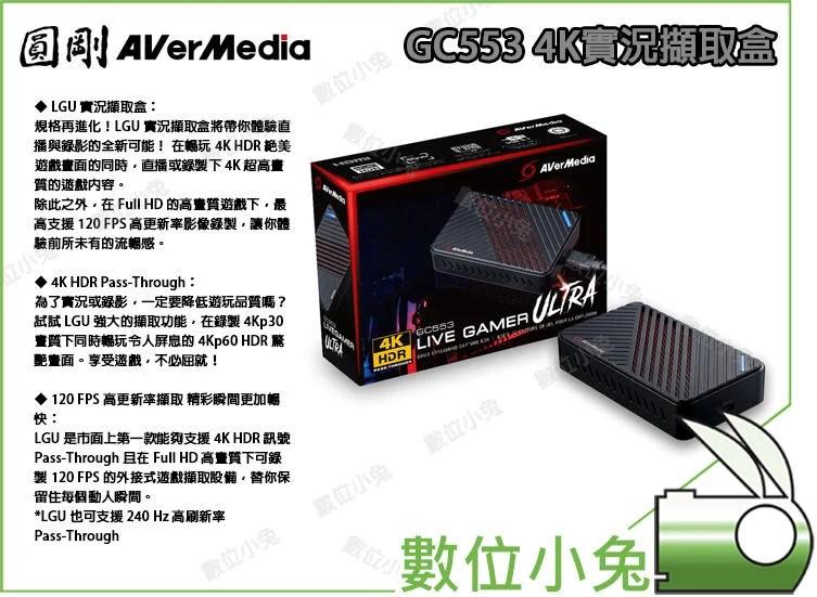數位小兔【 GC553 實況擷取盒 圓剛 AVerMedia 】1080p 高畫質 錄影 錄製 PC 直播 實況主 4K - 露天拍賣
