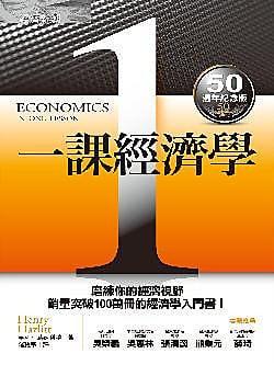9789866031151【大師圖書經濟新潮】一課經濟學(50週年紀念版) - 露天拍賣