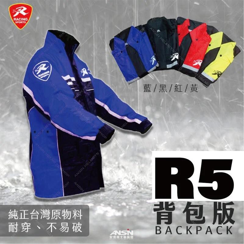 [安信騎士] 天德牌 R5 背包版 藍 側開 兩件式 透氣風雨衣 兩截式 雨衣 臺灣原物料 | 露天拍賣