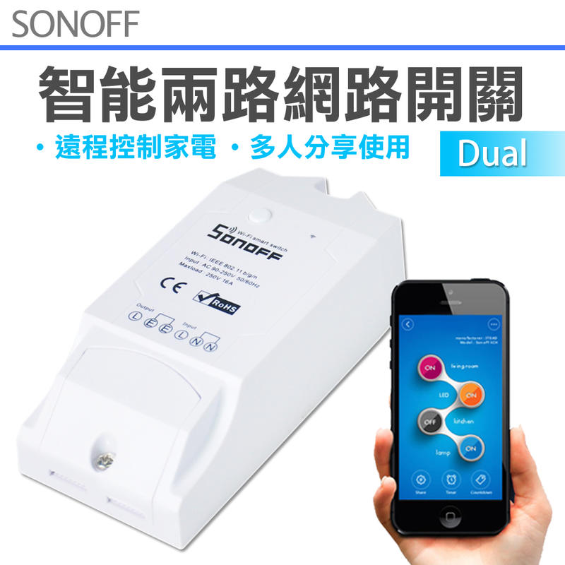 SONOFF Dual 兩迴路開關.APP手機遠端網路開關.中文聲控天貓精靈Google Home雲端智慧物聯網 - 露天拍賣