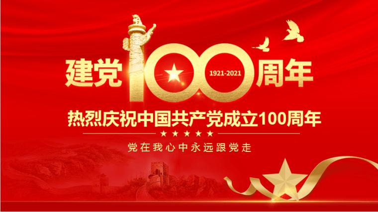 庆祝建党100年