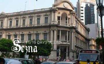 2007香港自由行11/19-DAY3  大三巴牌坊