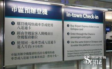 2007香港自由行11/20-DAY4 預辦登機