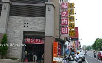 [台南] 福記肉圓 / 莉莉水果店