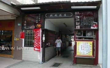 [台南] 首府米糕棧