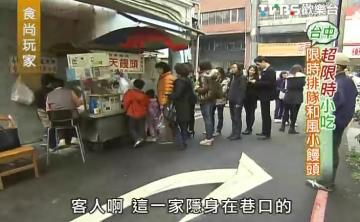 [情報] 2012/04/05 食尚玩家就要醬玩 台中超限時小吃
