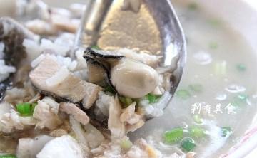 [台南] 六十年老店 好吃又大碗的 阿堂鹹粥 小西腳青草茶