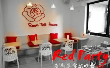 [剎有其食×Rose Tea house] 第14次剎有其食試吃會 Red Party (報名截止) (已歇業)