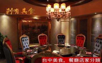 [食記] 台中美食 餐廳店家分類 (2014.09.05更新)