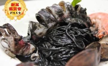 [活動] 黑嚕嚕的 新菜鑑賞會第5彈 托斯卡尼辣味墨魚義大利麵 納尼亞義式餐廳 (讀者優惠至2月底)