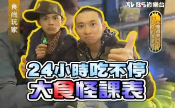 [情報] 2013-03-04 食尚玩家 天團過境台中24小時必選美食