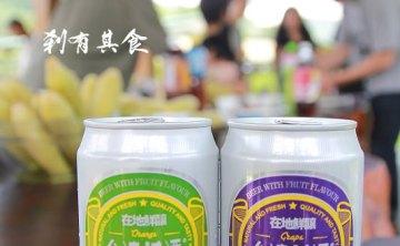 [新口味] 台灣啤酒在地鮮釀之 清甜柳橙 香甜葡萄 水果啤酒新上市