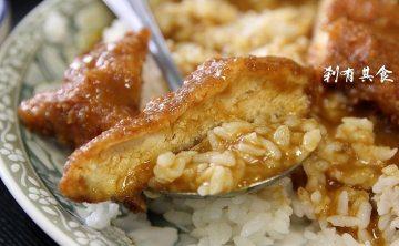 [台中] 向日葵咖哩飯豬排專賣店 @日本人開的家庭料理小店