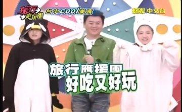[情報] 20140504 旅行應援團台中COOL美食