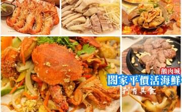 閤家活海鮮鵝肉城   台中快炒餐廳 生猛活海鮮平價新鮮又好吃 泰國蝦好好吃