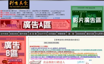 [公告] 廣告托播服務開放 (2014/08/03更新)