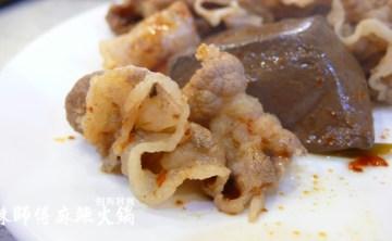 [台中]  有新菜色囉~  陳師傅麻辣火鍋