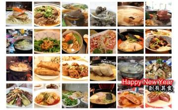 [賀圖接龍] 2011新年快樂火鍋趴 (延長玩到農曆年,歡迎投稿)