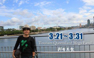 [公告] 3/21~3/31 澳洲我又來了!