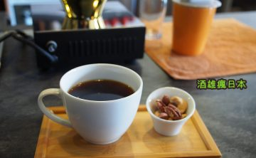 [台中咖啡]熊喝咖啡向心店-品嚐美國有機認證、公平交易咖啡的好地方(已歇業)