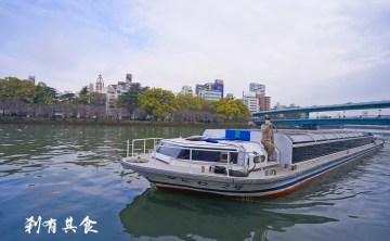 [大阪周遊券必玩] 大阪水上巴士 (AQUA LINER) @很妙!天花板會升降的觀景船 2015年2月底前周遊卡免費搭 (影片)
