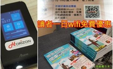 [酒雄×Horizon]開始到日本開車自助旅行-赫徠森WIFI分享器1日免費優惠<不限機型>