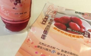 [試吃] 來個開胃菜吧~夢想果紅酒蕃茄