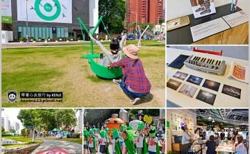 [台中金典綠園道/勤美術館] LAB Open Studios X 綠圈圈 當我們童在一起@一童回味兒時記趣及體驗設計師的工作環境。